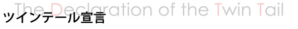 萌系,萌控,萝莉,萝莉控,日本,双马尾,协会,双马尾日,双马尾协会,双马尾与机关枪,优优之家,uuZhiJia.CN